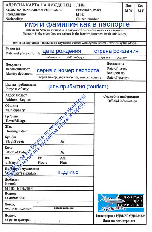 миграционная карта болгарии образец заполнения