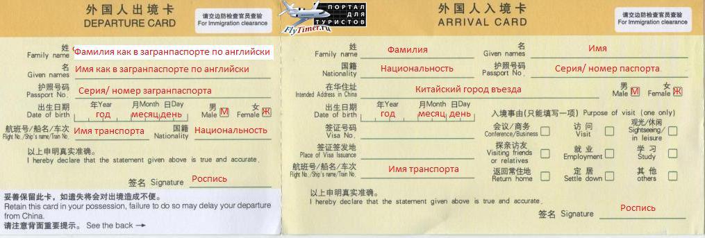 Миграционная карта китай образец заполнения