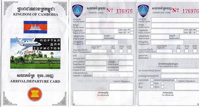 миграционная карта камбоджа образец заполнения