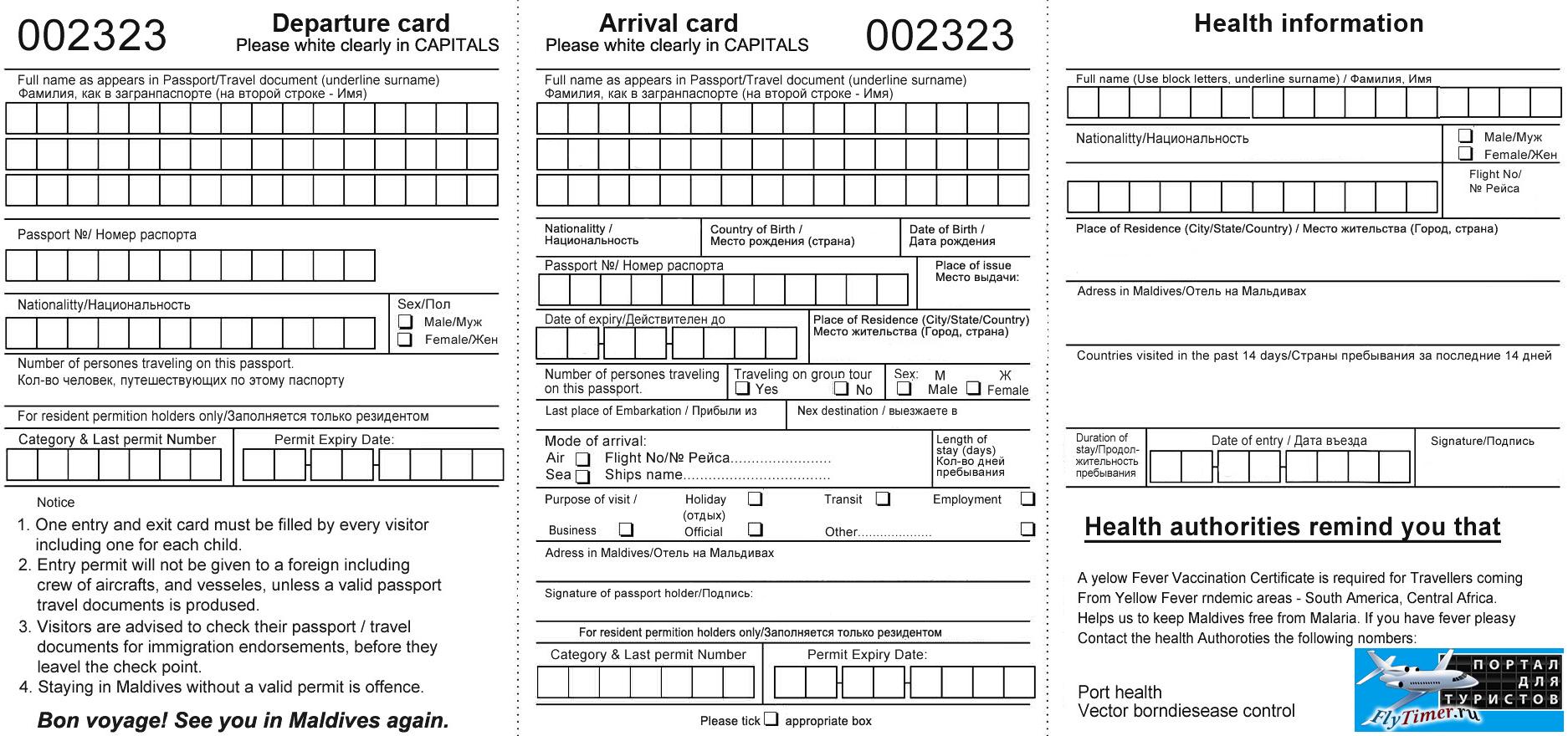 Миграционная карта тайланда: чистый бланк и образец заполнения.