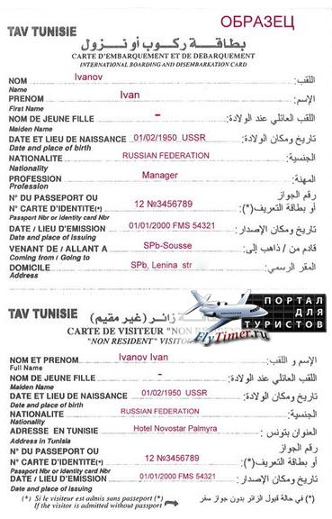 миграционная карта туниса бланк скачать - фото 2