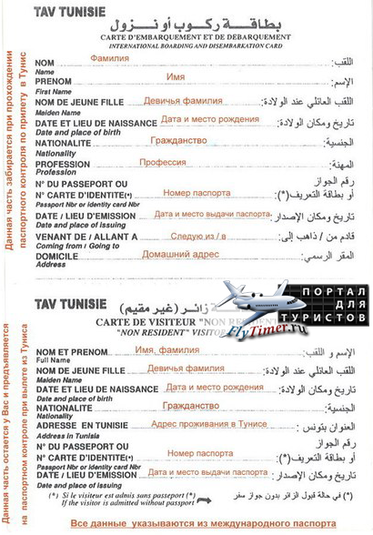миграционная карта туниса бланк скачать